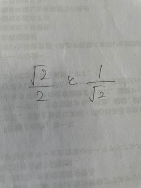 √ の問題です。写真の二つの値は同じ値を表していますか??