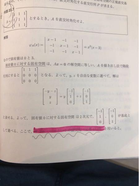 行列の直交対角化について質問です。 固有値0に対して固有ベクトルが2個取れる場合、この二つは線型独立であり、直交しているはずなのにグラムシュミットの直交化を行なっています。この二つのベクトルに対してそれぞれ正規化して√2[-1 1 0],√2[-1 0 1]とした方が簡単だと思うんですが、これだと間違っているのでしょうか?