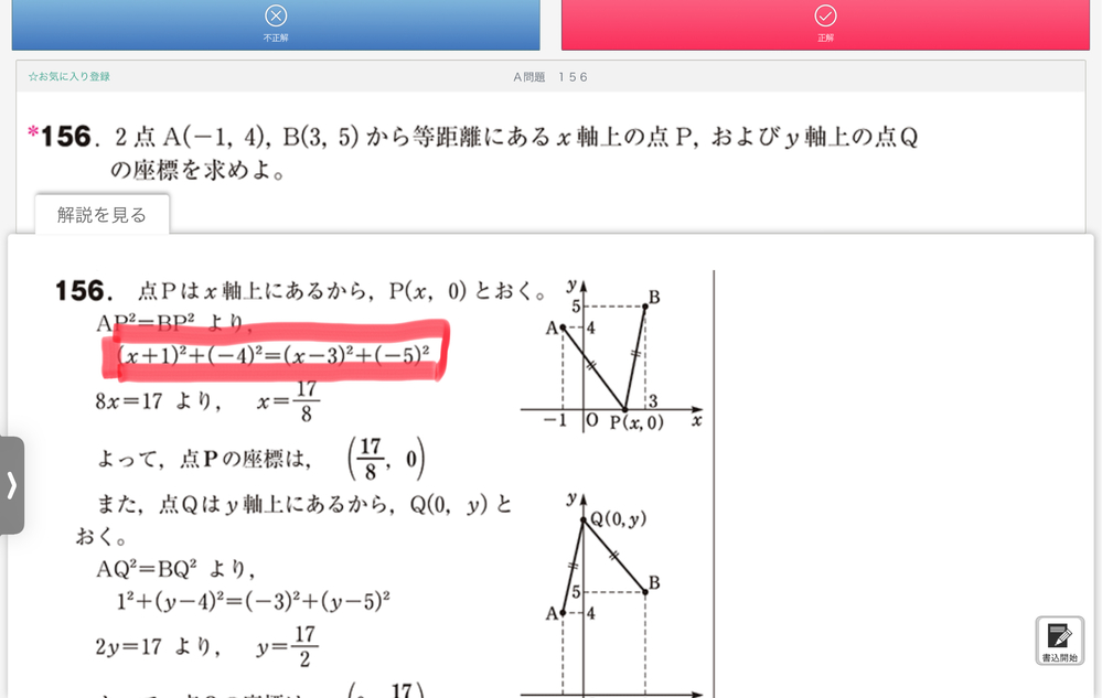 数学2 こちらの問題の赤枠のところがなんでそうなるのか?何を代入した?のか? わかりません。(AP 2乗=BP 2乗までは理解できたのですが、そこからわかりません。)教えてください!