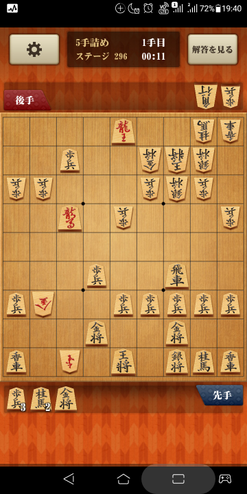 百錬将棋 5手詰め ステージ296 がわかりません。 どなたかご教授お願いします。
