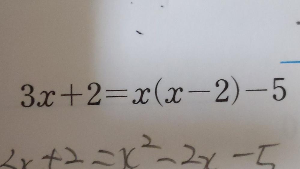 この問題ってx²-5x-7=0になるじゃないですか なのに、なぜ等式のやつ使って x²-5x-7+32=32 x²-5x+25=32 (x-5)²=32 x-5=±4√2 x=5±4√2 ってやるとが不正解になるんですか? ちなみに答えはx=(5±√53)÷2になるらしいです。