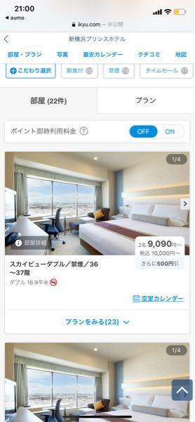 この値段は2人合わせてこの値段ということですか? それとも一人当たりかこの表示されてる値段で、2人で泊まるなら倍の料金をとられるのですか?