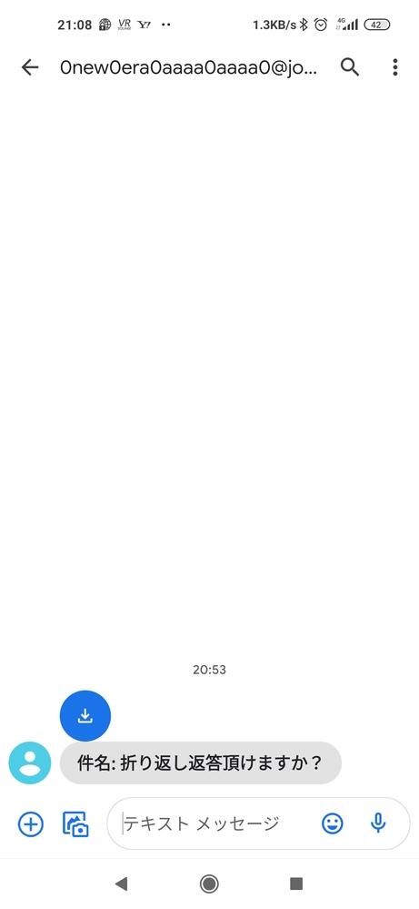 メッセージアプリにこのような文が来ていました。これは何でしょうか?