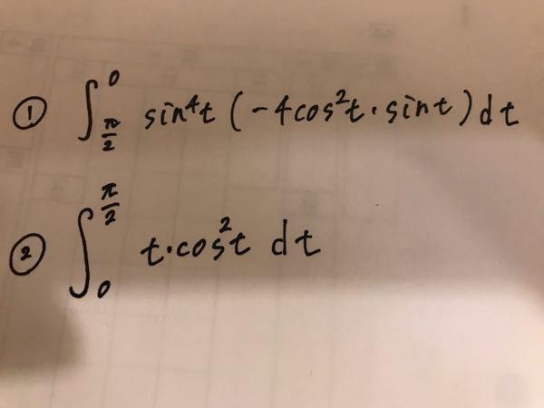 高校数学3 画像の定積分の答えを教えてください泣