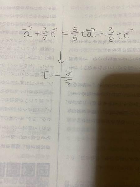 どうやったら上の式から下のt=8/5が求められるのか至急画像付きで詳しく教えてください!!