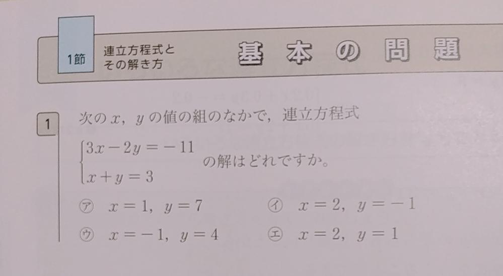 連立方程式が苦手でこの問題が分からないので 分かる方教えてください