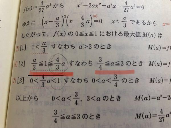 赤線引いたところの計算方法を教えてください!
