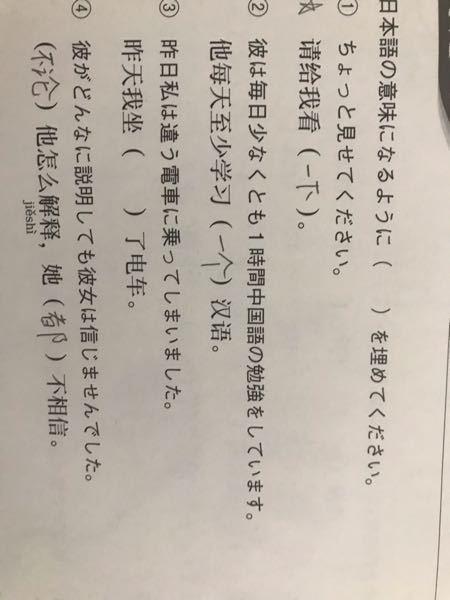 ①〜④で、的する中国語を入れてくださいとあるのですが、答えがいまいち分かりません。 自分なりに書いてみたのですが、教えてくれると嬉しいです。