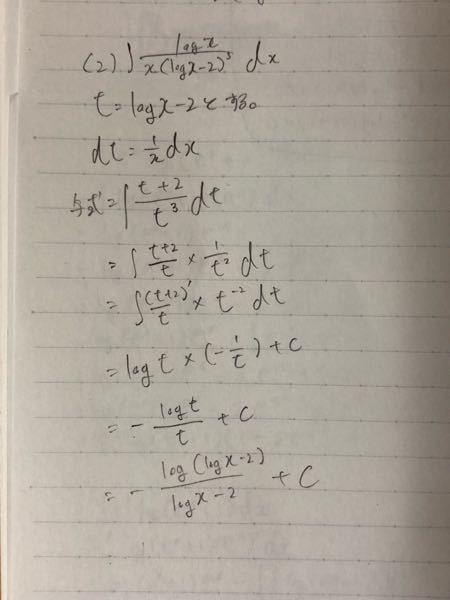 数学3,積分です。どこが間違えですか?