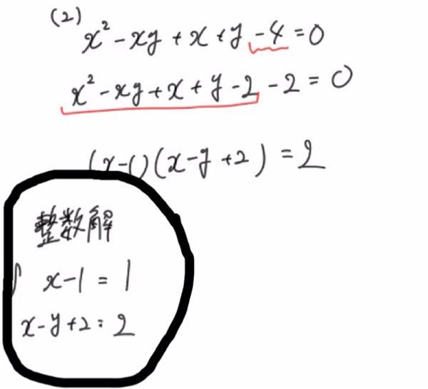 この整数解ってどこから出てきたんですか。
