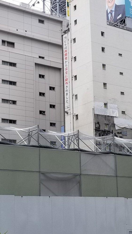東京駅八重洲口の再開発(東京ミッドタウン)の一部のビルが再開発の対象外になっているみたいのですが、 この画像の場所が分かる方、教えて下さい。 ※ビルの大きな垂れ幕に「当ビルは再開発から完全に除害されました」と書かれてあるので、揉めている(た)のだと思います。
