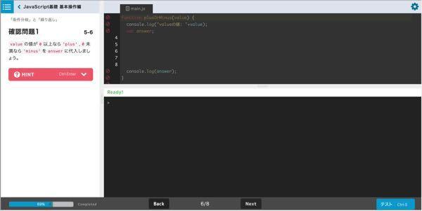 """こちらのJavaScriptの解答を教えて欲しいです。(解答は必ずしも5行とは限りません。) 以下が正しいと思い入力したのですが不正解でした。 if(value >= 0){ console.log('plus'); }else{ console.log('minus'); } 画像が見づらい方へ 【問題】 valueの値が0以上なら'plus',0未満なら'minus'をanswerに代入できるように空欄にコードを書いてください 【記載されているコード】 function plusOrMinus(value) { console.log(""""valueの値: """"+value); var answer; console.log(answer); }"""