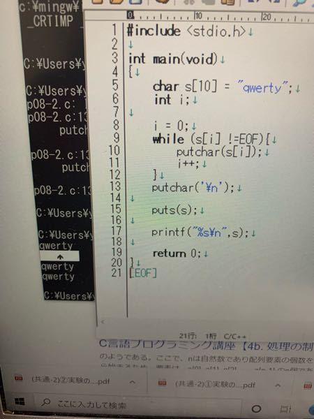 c言語詳しい人誰か助けて下さい 改行する時に上矢印マークが意図せず出てきてしまいます 本来は qwerty qwerty qwerty って表示したいです