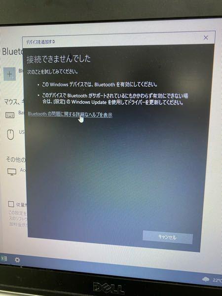パソコンにBluetoothのイヤホンがつながりません。どうしてでしょうか?