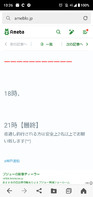 現在神戸渡船HPに夜通し21時とあるのですがこれは21時から渡って朝まで行けるということなのでしょうか?