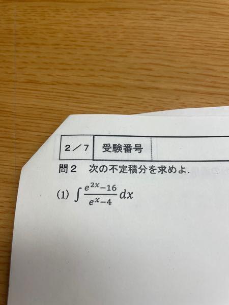 写真にある不定積分の解き方を教えてください。