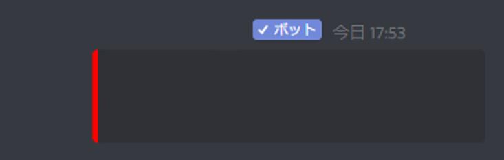 Discordの文字でたまに枠がついているのがあるのですが 調べても出てきません。 どのようにしたら枠を作れますか? 早い解答お願いしたいです。