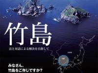 日本には、【竹島】というところが島根県以外にもあります。(例えば愛知県とか。)が、韓国に独島って、あの島以外にあるのでしょうか。
