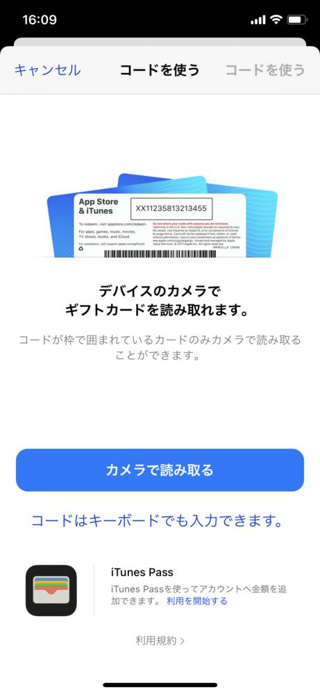 Itunesカードを使って音楽を購入できません どうしたらいいですか?