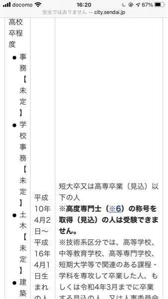 H11年生まれ、高卒男子 今年の仙台市職員採用試験受けれますよね?? 写真見づらくてすみません。