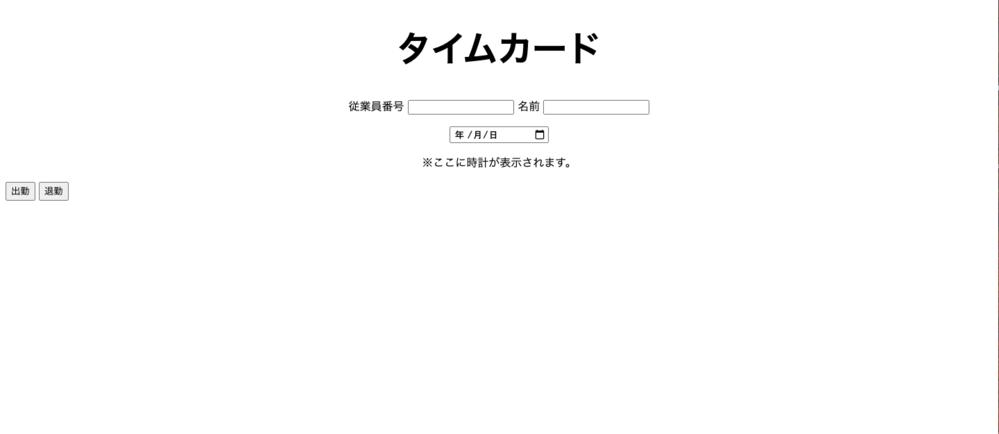 """現在、PHPとMySQLを利用して勤怠管理システム(タイムカード)を作成しています。 画面の見た目部分(HTML、CSS)はコードを打ちました。しかし、私は HTML とCSSは初心者であるため、インターネットで検索しながら打ちました。そのコードが以下になります。 (HTML部分) <!DOCTYPE html> <html lang=""""ja""""> <head> <meta charset=""""UTF-8""""> <link rel=""""stylesheet"""" type=""""text/css"""" href=""""top.css"""" /> <title>timecard</title> </head> <body> <h1>タイムカード</h1> <div class = """"time""""> <p>従業員番号 <input type=""""text"""" name=""""time01""""> 名前 <input type=""""text"""" name=""""time02""""></p> </div> <div class=""""hizuke""""><input type=""""date"""" name=""""calendar"""" max=""""9999-12-31"""" ></div> <p id=""""RealtimeClockArea"""">※ここに時計が表示されます。</p> <div class=""""button_kinou""""></div> <button type = """"button"""">出勤</button> <button type = """"button"""">退勤</button> </body> </html> (CSS部分) h1 { font-size: 50px; text-align: center; } .time{ text-align: center; } .hizuke{ text-align: center; } p{ text-align: center; } .button_kinou{ text-align: center; } このソースコードをブラウザ(GoogleChrome)で表示させると以下の画像になります。 ここで、質問がふたつございます。 ①出勤と退勤ボタンが中央に寄せたいが、中央に寄ることができません。これに対して、CSS部分はどのように修正すれば良いですか。 ②私がイメージした通り画面は作成されたが、HTMLのコードが汚く感じます。これに対して、ボタンや文字の配置は変えずにソースコードをもう少し綺麗にする方法があれば教えてください"""