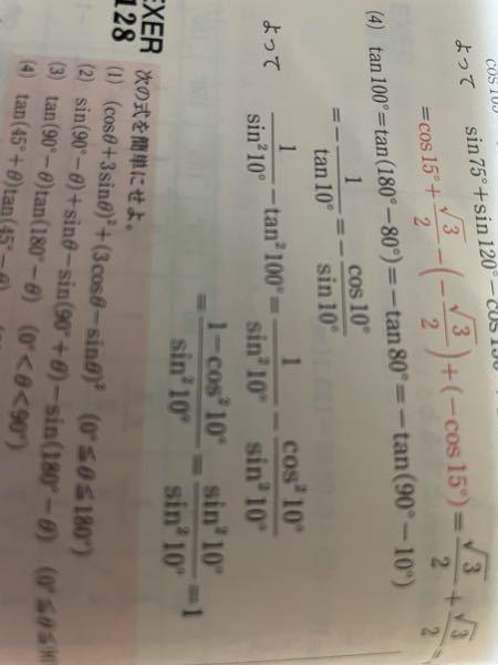 (4)の一番下の行はなぜsin^2 10°/sin^2 10°になるのですか?教えてください><