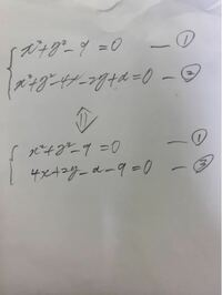 高校数学です。連立方程式の引き算したら同値になるみたいな考え方ってなんで成り立つんですか?この写真は2円の方程式と、共通弦らしいです。番号をつけて機械的に変形するとわかるんですがイメージは湧きません。 当たり前すぎて逆にイメージが湧かないんでしょうか?  どなたか教えて下さい!