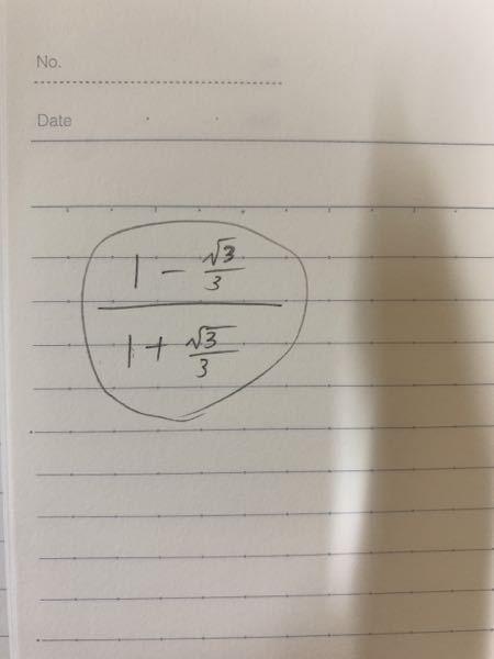 高校数学 この数字を綺麗な数字で表すにはどのように計算すればいいですか??