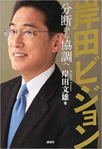 岸田文雄さんがおっしゃってる、新しい資本主義というのは、「○資本主義」と呼んでるんでしたっけ。