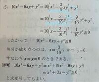 数Ⅱの不等式の証明についてです! 二乗の形の作り方が分かりません。どうして二乗の形に変形したら、5分の3から10分の3になるのでしょうかか??(T_T)  コツなどポイントがあれば教えてください。。  問題は、 次の不等式を証明せよ。また、等号が成り立つときを調べよ。 (5)10x²-6xy+y²≧0 です!よろしくお願いします。