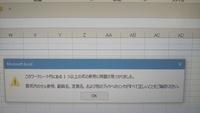 Excel2010で下記のエラーメッセージが出てしまいます。 循環参照は無いようなのですが、どこをチェックすれば良いのでしょうか。 宜しくお願い致します。  このワークシート内ににある1つ以上の式の参照に問題が見つかりました。 数式内のセル参照、範囲名、定義名、および他のブックへのリンクが正しい事をご確認下さい。