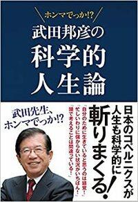 武田邦彦氏の主張はうそだらけ、というのは本当なのですか?