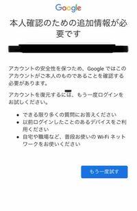 Googleアカウントにログインしたいのですがパスワードをわすれてしまいました! パスワードの再設定をしたいのですがどうしてもこの画面になってしまいます、 諦めるしかないのでしょうか?