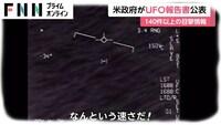 米軍がUFOと認めた飛行体は何だったのでしょうか?