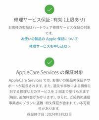 """iPhone11の画面を割ってしまいました。 保証がついてあり、""""(毎回、追加料金がかかります)""""と書いてありますがどのくらいかかるのでしょうか?"""