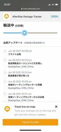 チャイナポストについてです 26日にフライト出発と出て3日が経ちます  日本に到着するのは大体いつ頃なのかわかる方いらっしゃいませんか? また、上に表記してある、輸送中(5日間)とゆうのは、どうゆう意味でしょうか?  輸送中のカッコの中の何日間とゆうのが、昨日は4日間、一昨日は3日間だったのですが、どんどん数字が増えていっています  知識ある方教えてください