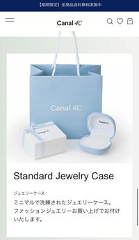canal4°cのラッピングについて。  先日友人へのプレゼントにcanal4°cのブレスレットを店舗で購入しました。 ホームページを見ると、写真の右のケースようなジュエリーケースがついてくるように書いてあったのですが、箱のみのラッピングでした。 ジュエリーケースがついてくるのはオンラインで購入した場合のみなのでしょうか。 調べてもわからなかったので質問させていただきました。お答えい...