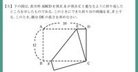 中学3年数学 図形問題 いつもありがとうございます。    わからない問題があります。答えは分かっていますが、 解き方がわかりません。 詳しい解説を教えてくださる方、宜しくお願い致します。     いつもベストアンサーを1人にしか決められず すみません。  みなさんに助けていただいています。