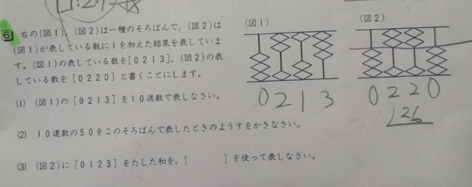 中学受験の算数の問題です。 きまりをみつけて解く問題の内容ですが、 問題は画像をご確認ください。 図をみなければ解けない問題になっています。 お手数をおかけしてすみませんが、解き方と答えを教えて...