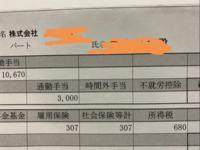 扶養内のパートを最近はじめ、給料明細をみたら社会保険料が引かれてるのですが、社会保険は旦那さんのところで加入しているのに何故ですか? 収入は108000円超えていません。 宜しくお願い致します。
