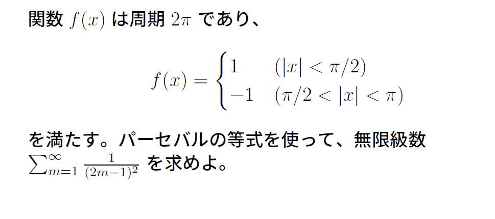 パーセバルの等式の問題なのですがどなたかわかる方居られないでしょうか?よろしくお願いします。