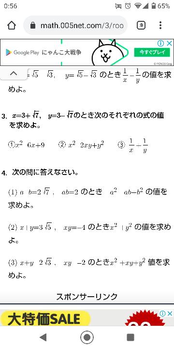 中三数学です 写真の大問4の(1)~(3)まで解き方教えてください。 所々=が消えてしまってます。すみません