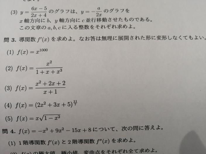 この問題の答え教えて下さい。 問3です。