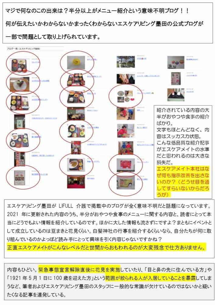 エスケアメイトが運営するエスケアリビング墨田のブログで気になったことがあるので質問します。詳細は画像で示しましたのでご確認ください。 よろしくお願いします。