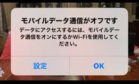 iPhoneでYouTubeを再生している時Wi-Fiの電池が無くなり画像のようなお知らせが出ますが再生はそのまま続きます。 なぜ再生が続くのでしょうか? その時左上の所やコントロールセンターを見ても4Gも付いていません。 何故でしょうか?