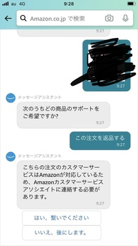 アマゾンの返品についてです。 Tシャツにサイズ間違いで返品をお願いしたところ出品者から意味不明なメールしかこないのでマーケットプレイスに申請したら返金はしてくれるみたいです。商品は出品者に連絡して返品するようにとのことなんですが、この画面から繋いでもまたカスタマーサービスの画面にしか進めないのですが、どうすればいいでしょうか?
