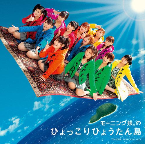 NHK「みんなのうた」で放送された、 モーニング娘。の「ひょっこりひょうたん島」と、 AKB48の「願いごとの持ち腐れ」の2曲で、 皆さんは、どっちが好きですか? 分かる方は、お願いします。