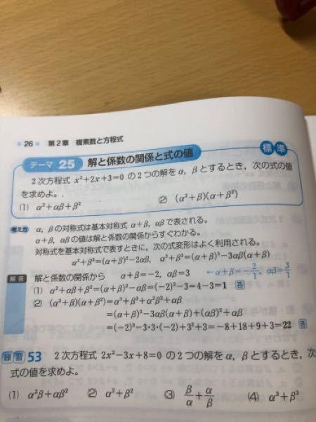テーマ25の(1)で解説では式を変形したときに+αβが-αβに変わるのが理解できません。 解説おねがいします