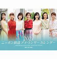"""普段は""""声""""だけで繋がっているラジオの女性アナウンサーたちの カレンダーはニッポン放送以外にありますか?"""