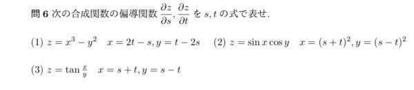 この偏微分の問題を教えてください。
